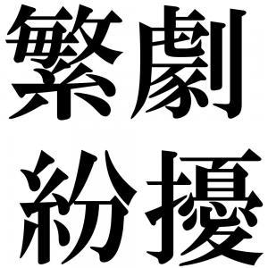 繁劇紛擾の四字熟語-壁紙/画像