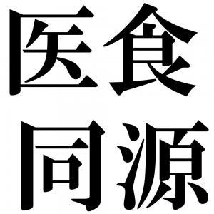 医食同源の四字熟語-壁紙/画像