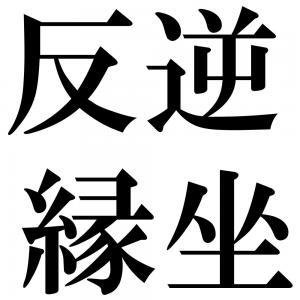 反逆縁坐の四字熟語-壁紙/画像