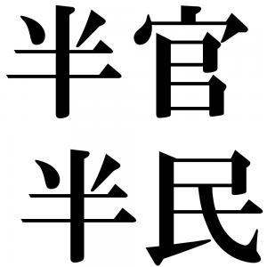 半官半民の四字熟語-壁紙/画像