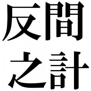 反間之計の四字熟語-壁紙/画像