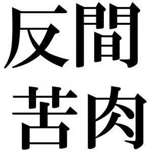 反間苦肉の四字熟語-壁紙/画像