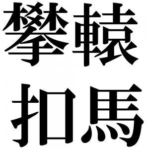 攀轅扣馬の四字熟語-壁紙/画像