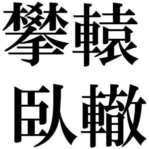 攀轅臥轍の四字熟語-壁紙/画像