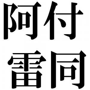 阿付雷同の四字熟語-壁紙/画像