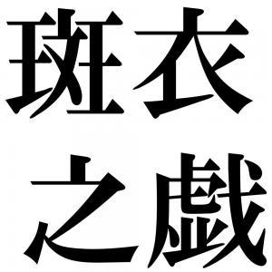 斑衣之戯の四字熟語-壁紙/画像