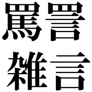 罵詈雑言の四字熟語-壁紙/画像