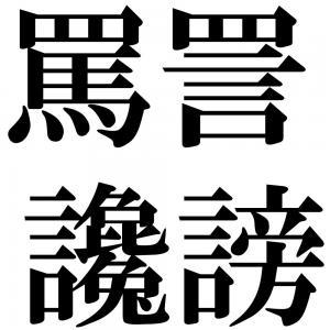 罵詈讒謗の四字熟語-壁紙/画像