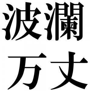波瀾万丈の四字熟語-壁紙/画像