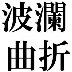 波瀾曲折の四字熟語-壁紙/画像