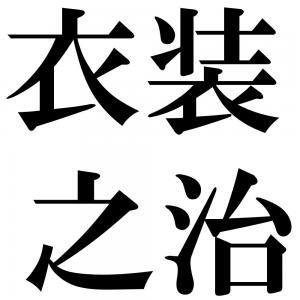 衣装之治の四字熟語-壁紙/画像