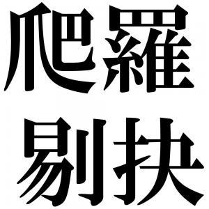 爬羅剔抉の四字熟語-壁紙/画像