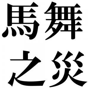 馬舞之災の四字熟語-壁紙/画像