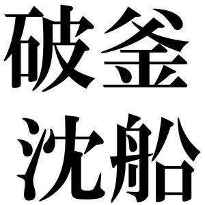 破釜沈船の四字熟語-壁紙/画像