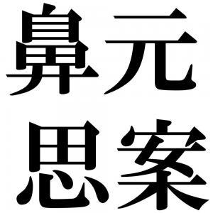 鼻元思案の四字熟語-壁紙/画像