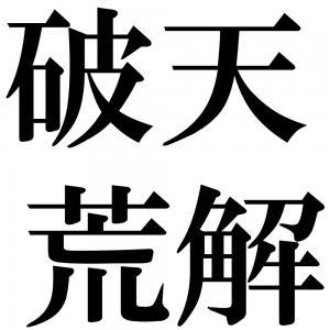 破天荒解の四字熟語-壁紙/画像
