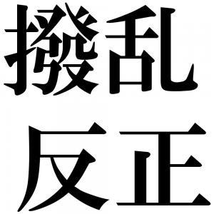 撥乱反正の四字熟語-壁紙/画像