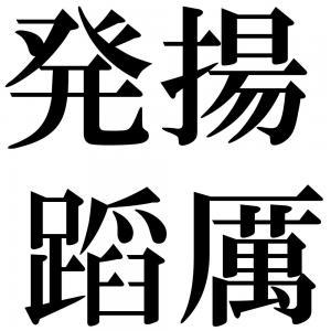 発揚蹈厲の四字熟語-壁紙/画像