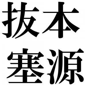 抜本塞源の四字熟語-壁紙/画像