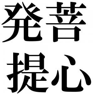 発菩提心の四字熟語-壁紙/画像