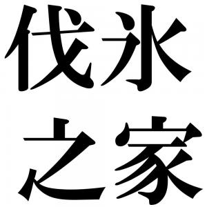 伐氷之家の四字熟語-壁紙/画像