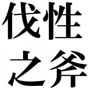 伐性之斧の四字熟語-壁紙/画像