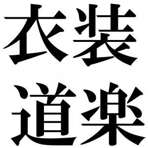 衣装道楽の四字熟語-壁紙/画像