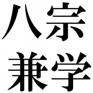 八宗兼学の四字熟語-壁紙/画像