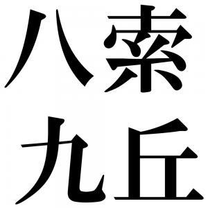 八索九丘の四字熟語-壁紙/画像