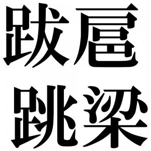 跋扈跳梁の四字熟語-壁紙/画像