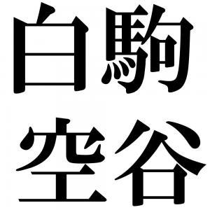 白駒空谷の四字熟語-壁紙/画像