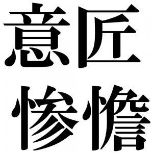 意匠惨憺の四字熟語-壁紙/画像