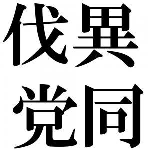 伐異党同の四字熟語-壁紙/画像