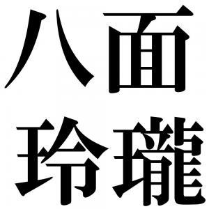 八面玲瓏の四字熟語-壁紙/画像