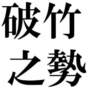 破竹之勢の四字熟語-壁紙/画像