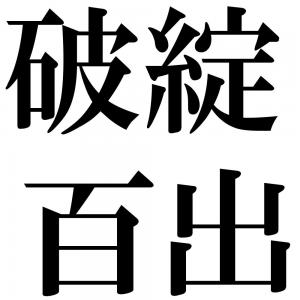 破綻百出の四字熟語-壁紙/画像