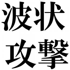 波状攻撃の四字熟語-壁紙/画像