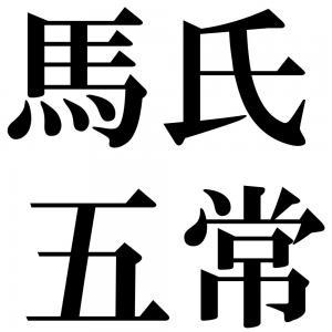 馬氏五常の四字熟語-壁紙/画像
