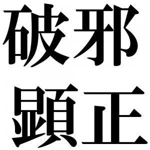 破邪顕正の四字熟語-壁紙/画像