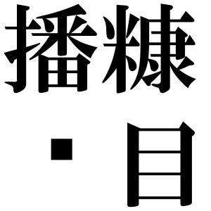 播糠眯目の四字熟語-壁紙/画像