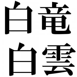 白竜白雲の四字熟語-壁紙/画像
