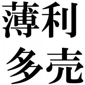 薄利多売の四字熟語-壁紙/画像