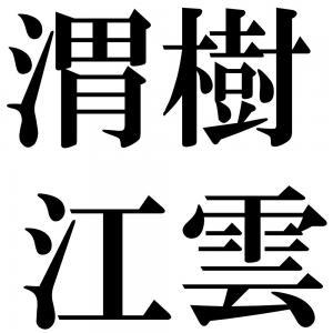 渭樹江雲の四字熟語-壁紙/画像