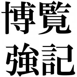 博覧強記の四字熟語-壁紙/画像