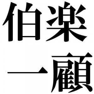 伯楽一顧の四字熟語-壁紙/画像