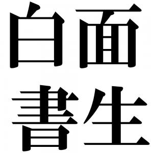 白面書生の四字熟語-壁紙/画像