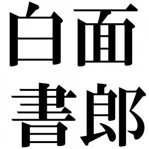 白面書郎の四字熟語-壁紙/画像