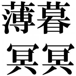 薄暮冥冥の四字熟語-壁紙/画像