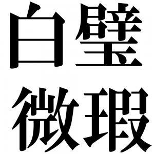 白璧微瑕の四字熟語-壁紙/画像