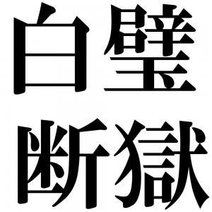 白璧断獄の四字熟語-壁紙/画像